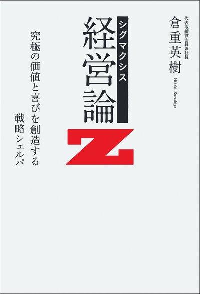 シグマクシス 経営論Z 究極の価値と喜びを創造する戦略シェルパ-電子書籍