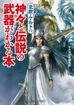 北欧・ケルトの神々と伝説の武器がわかる本-電子書籍