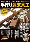手作り週末木工-電子書籍