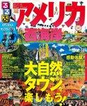 るるぶアメリカ西海岸(2016年版)-電子書籍