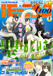 月刊モーニング・ツー 2014 3月号-電子書籍