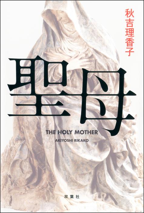 聖母-電子書籍-拡大画像