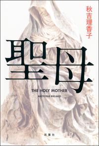 聖母-電子書籍