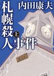 札幌殺人事件 上-電子書籍