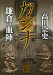 カンナ 鎌倉の血陣-電子書籍