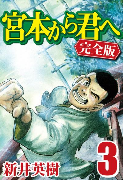 宮本から君へ [完全版] 3-電子書籍