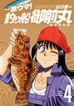 激ウマ!釣り船御前丸 4巻-電子書籍