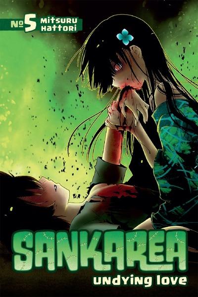 Sankarea 5-電子書籍