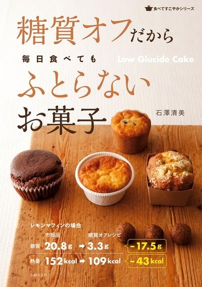糖質オフだから毎日食べてもふとらないお菓子-電子書籍