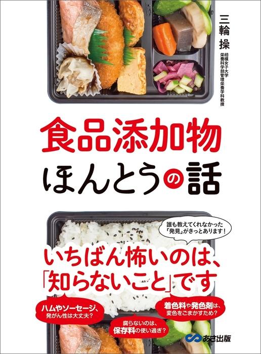 食品添加物ほんとうの話―――いちばん怖いのは、「知らないこと」です拡大写真