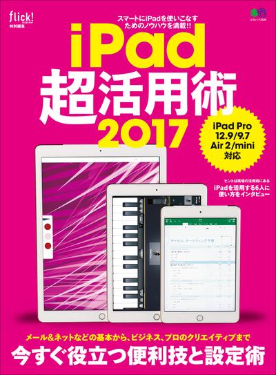 iPad 超活用術 2017-電子書籍