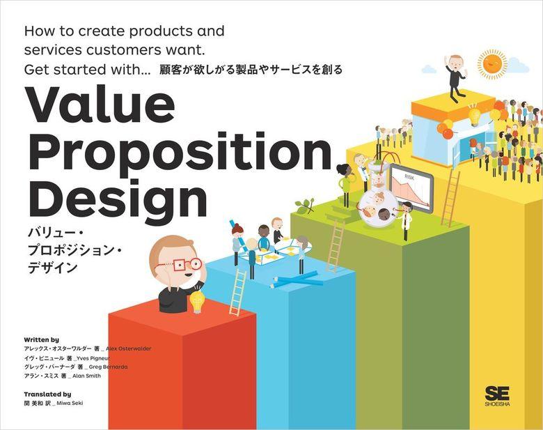 バリュー・プロポジション・デザイン 顧客が欲しがる製品やサービスを創る拡大写真