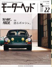 モーターヘッド Vol.22