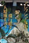 アレクシア女史、飛行船で人狼城を訪う-電子書籍