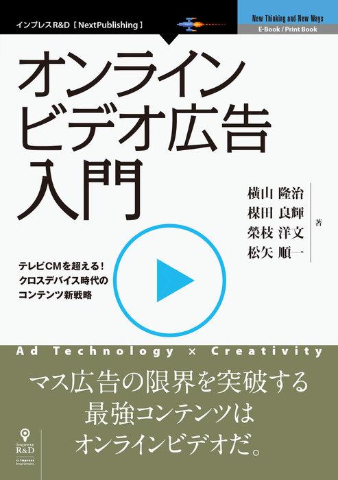 オンラインビデオ広告入門 テレビを超える! クロスデバイス時代のコンテンツ新戦略拡大写真