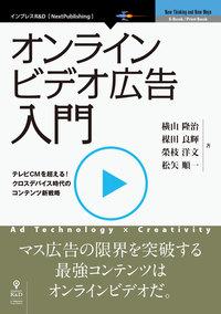 オンラインビデオ広告入門 テレビを超える! クロスデバイス時代のコンテンツ新戦略-電子書籍