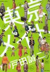 東京メイト-電子書籍