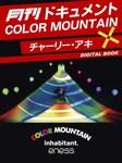 月刊ドキュメント COLOR MOUNTAIN×チャーリー・アキ-電子書籍