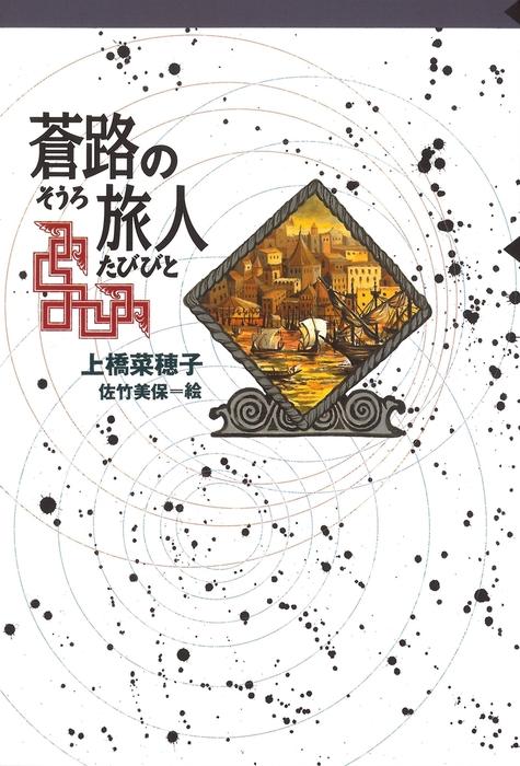 守り人シリーズ電子版 7.蒼路の旅人拡大写真