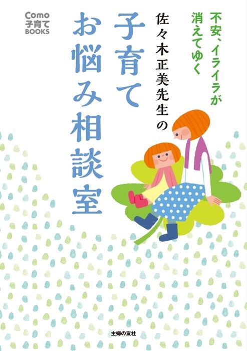 佐々木正美先生の子育てお悩み相談室拡大写真
