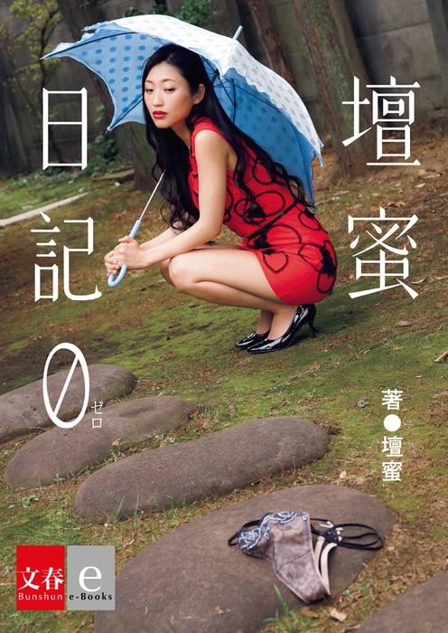 壇蜜日記 0(ゼロ)【文春e-Books】拡大写真