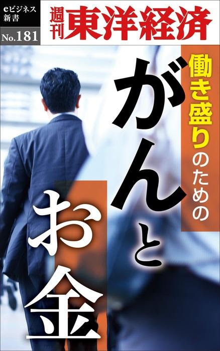 がんとお金―週刊東洋経済eビジネス新書No.181拡大写真
