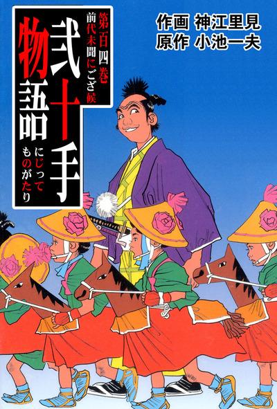 弐十手物語(104)-電子書籍