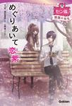 めぐりあいて 恋紫 (国語の先生)-電子書籍
