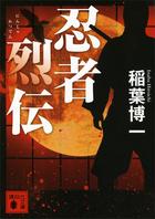 「忍者烈伝(講談社文庫)」シリーズ