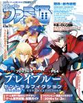 週刊ファミ通 2016年4月28日号-電子書籍