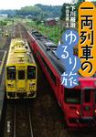 一両列車のゆるり旅-電子書籍