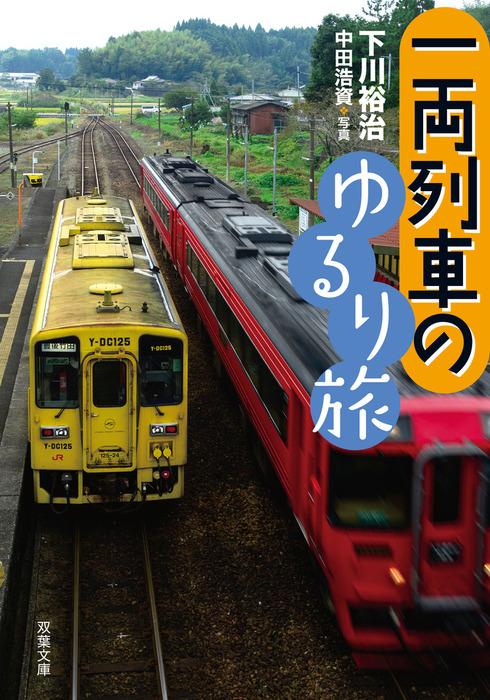 一両列車のゆるり旅-電子書籍-拡大画像