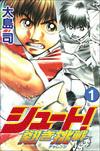 シュート! ~熱き挑戦~ 1-電子書籍