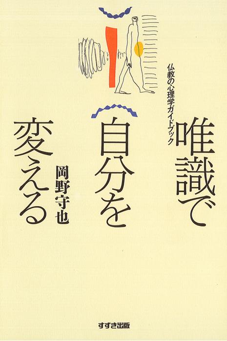 唯識で自分を変える : 仏教の心理学ガイドブック拡大写真