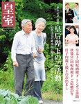 皇室68号 2015年秋-電子書籍