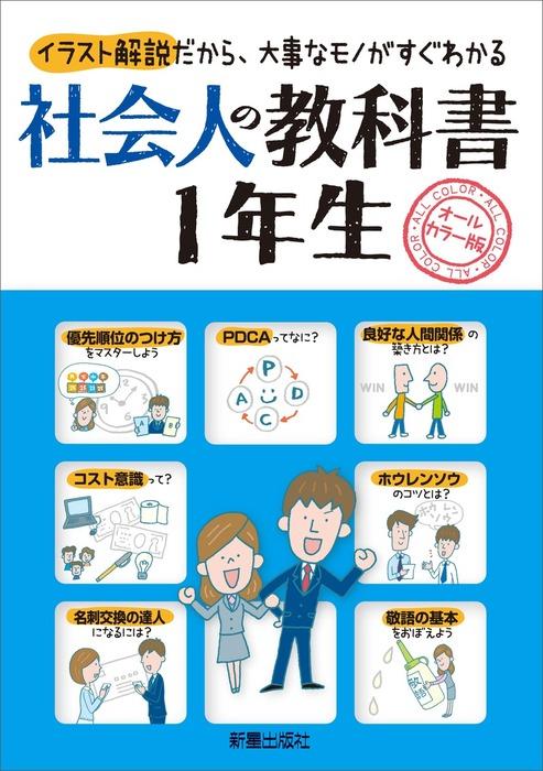 社会人の教科書1年生-電子書籍-拡大画像