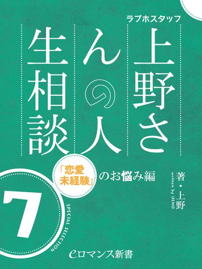 er-ラブホスタッフ上野さんの人生相談 スペシャルセレクション7 ~「恋愛未経験」のお悩み編~-電子書籍