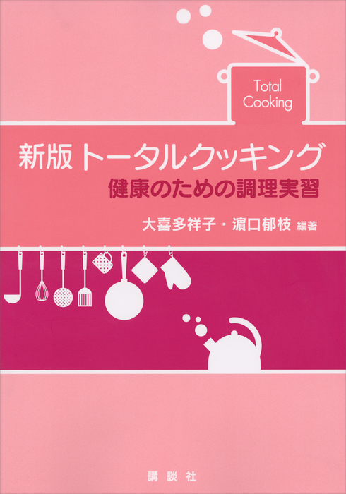 新版 トータルクッキング 健康のための調理実習-電子書籍-拡大画像
