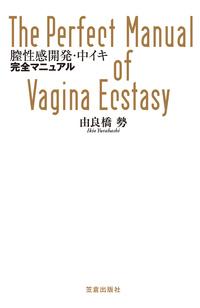 膣性感開発・中イキ完全マニュアル