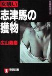 女喰い・志津馬の獲物-電子書籍