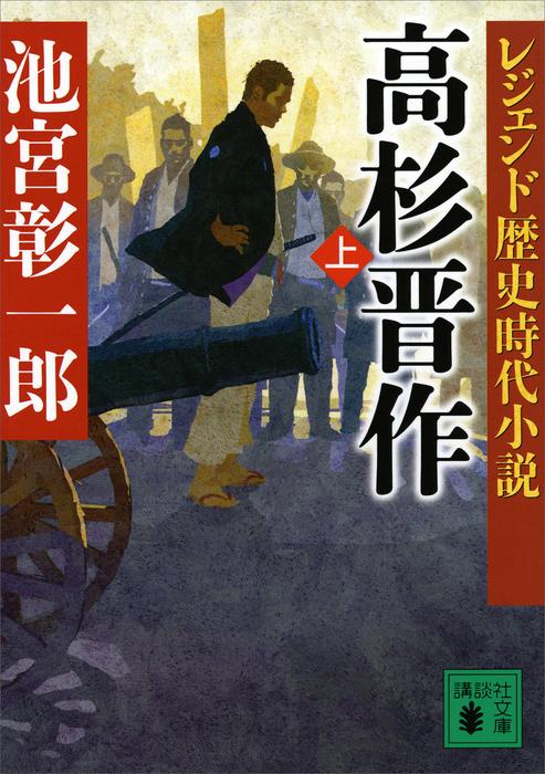 レジェンド歴史時代小説 高杉晋作(上)拡大写真