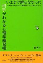 わかる心理学練習帳(東京書籍)