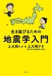 生き延びるための地震学入門-電子書籍