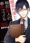 幽霊弁護士・桜沢結人の事件ファイル-電子書籍