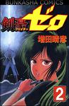 剣豪(ファイター)ゼロ 2-電子書籍