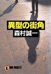 異型の街角-電子書籍