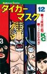 タイガーマスク(12)-電子書籍