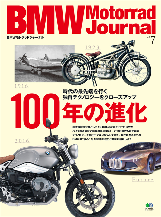 BMW Motorrad Journal vol.7拡大写真