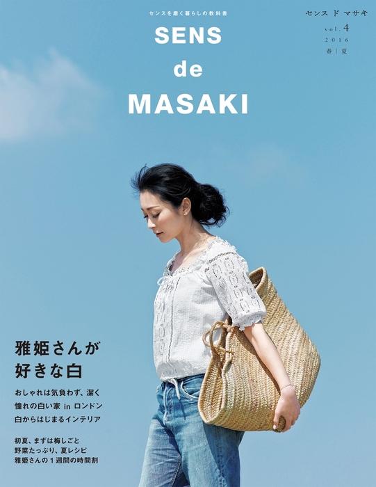 SENS de MASAKI vol.4拡大写真