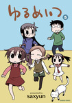 ゆるめいつ (5)-電子書籍